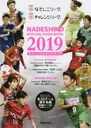 Plenus Nadeshiko League / Plenus Challenge League Official Guidebook 2019 (Pia MOOK)