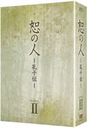 Jo no Hito - Koshi Den - DVD Box 2