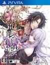 Reine des Fleurs Regular Edition / Game