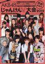 AKB48 Jyanken Taikai Soshu Go 2012 / Kobunsha