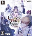 Clock Zero: Shuen no Ichibyo ExTime Limited Edition / Game