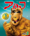 Alf Third Season Set 2