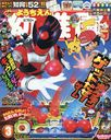 Yochien March 2017 Issue [Poster] Uchu Sentai Kyuranger [Card] Kamen Rider Ex-Aid [Game] Pokemon