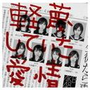 Keibetsu shite ita Aijo [CD+DVD]