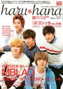 haru hana Vol.17 2013 May Issue w/ MBLAQ & DGNA (The Boss) pin-up/Tokyo News Service