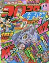 CoroCoro Ichiban! June 2018 Issue [Complete Card Catalog] Kirby Star Allies [Supplement] Beyblade Burst [Ticket & Poster] Pokemon Ga-Ole
