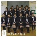 Keibetsu shite ita Aijo [CD]