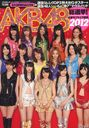 AKB48 Sosenkyo! (AKB48 General Election) Mizugi Surprise Happyo 2012