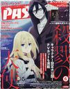 PASH! June 2018 Issue [Cover] Angels of Death [Clear Folder] Bungo Stray Dogs [Poster] Angels of Death / PERSONA5 the Animation
