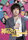 Kami no Quiz Season 2 (Japanese title) DVD Box