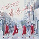 Seishun Tokei [CD]