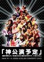 """""""Kami Kouen Yotei"""" *Shohan no Jijo ni Yori, Kami Kouen ni Naranai Baai mo Arimasunode, Goryosho   Kudasai. / AKB48"""