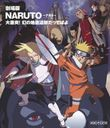 Naruto the Movie: Legend of the Stone of Gelel (Maboroshi no Chitei Iseki Dattebayo) [Blu-ray]/Animation