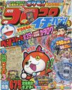 "Korokoro Ichiban! April 2017 Issue [Supplement] ""Yokai Watch"" Poster, Pocket Monster Ga OLE Ticket"