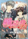 Junjo Romantica 23 [w/ Original Marriage Paper & Booklet, Special Edition] (Asuka Comics CL-DX)
