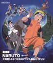 Naruto the Movie: Guardians of the Crescent Moon Kingdom (Mikazukijima no Animal Sodo Dattebayo) [Blu-ray]/Animation