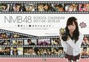 NMB48 School Calendar 2017-2018 - Kuradashi! Yukitsun Camera - / Wani Books