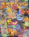 Pokemon Fan Vol.52 March 2017 Issue w/ Poster