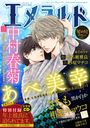 Emerald 2018 February Winter Issue [Cover] SUPER LOVERS [Supplement] Drama CD