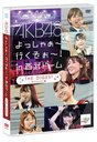 AKB48 Yoshaa Ikuzo! in Seibu Dome Digest Edition