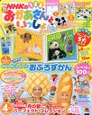 NHK no Okaasan to Issho 2013 April Issue/Kodansha