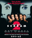 Scream 2 [Priced-down Reissue]