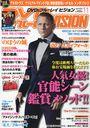 DVD & Blu-ray Vision / Hinodeshuppan