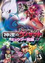 Pokemon (Pocket Monsters) the Movie: Genesect and the Legend Awakened [Regular Edition]