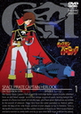 Space Pirate Captain Herlock (Uchu Kaizoku Captain Harlock) Vol.1