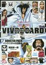 VIVRE CARD - ONE PIECE zukan - Booster Pack - Punk Hazard no Kyoi!! -