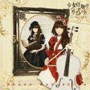 Shojo Jikakeno Libretto - Lolitawork Libretto - / Kanon Wakeshima