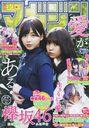 Shukan Shonen Magazine / Kodansha