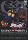 Space Pirate Captain Herlock (Uchu Kaizoku Captain Harlock) Vol.4