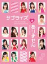 "AKB48 Concert ""Surprise wa Arimasen"" Team A Design Box  / AKB48"