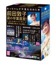 Maeda Atsuko Namida no Sotsugyo Sengen! in Saitama Super Arena - Gyomu Renraku. Tanomuzo, Katayama Bucho! -   / AKB48