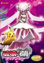Pokemon (Pocket Monsters) the Movie: Diancie and the Cocoon of Destruction (Pocket Monsters XY Hakai no Mayu to Diancie)