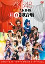 Dai 2 Kai AKB48 Kohaku Taiko Utagassen / AKB48