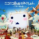 Nico Nico Douga Selection -Saino no Mudazukai- / V.A.