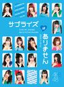 "AKB48 Concert ""Surprise wa Arimasen"" Team B Design Box  / AKB48"