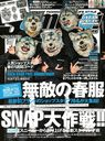 Samurai magazine 2013 May Issue/Inforest