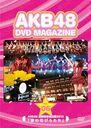 "AKB48 DVD MAGAZINE VOL.6 AKB48 Yakushiji Hono Kouen 2010 ""Yume no Hanabira Tachi""  / AKB48"