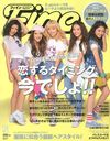 Fine 2013 May Issue [Front Cover] E-Girls/Hinode Publishing