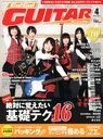GO!GO!GUITAR 2013 April Issue/YAMAHA Music Media