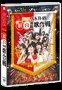 Dai 3 Kai AKB48 Kohaku Taiko Utagassen / AKB48