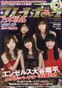 Weekly Playboy / Shueisha