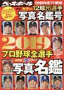 Japan Professional Baseball All Players Color Picture Directory 2019 (Weekly Baseball Magazine Extra Issue)