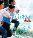 Bacheha-ye Aseman Children Of Heaven [Priced-down Reissue] [Blu-ray]