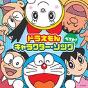 Doraemon Character Song Best !