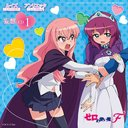 Zero no Tsukaima F (Familiar of Zero F) (TV Anime) Moso CD 1 Louise & Henrietta