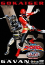 Kaizoku Sentai Gokaiger VS Space Sheriff Gavan The Movie Collector's Pack
